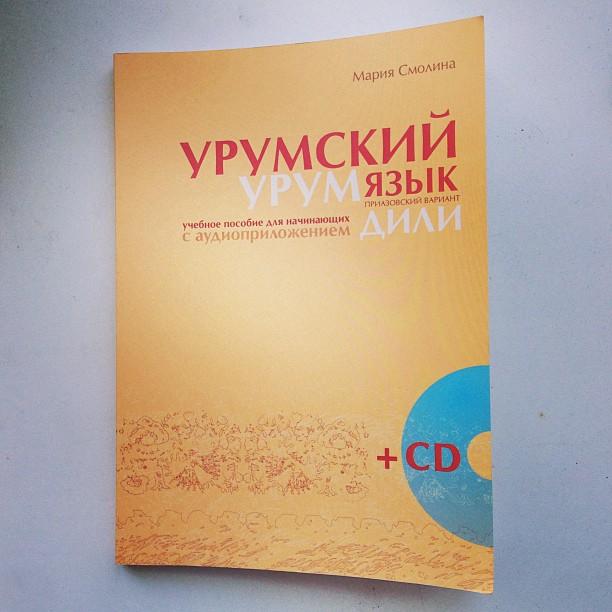 Підручник урумської мови